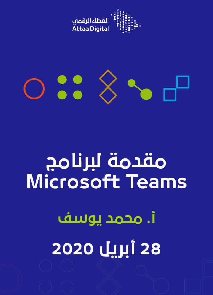 مقدمة لبرنامج Microsoft Teams