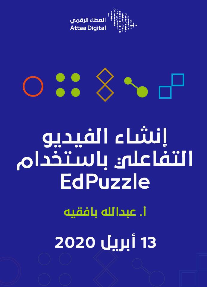 إنشاء الفيديو التفاعلي باستخدام برنامج (EdPuzzle)