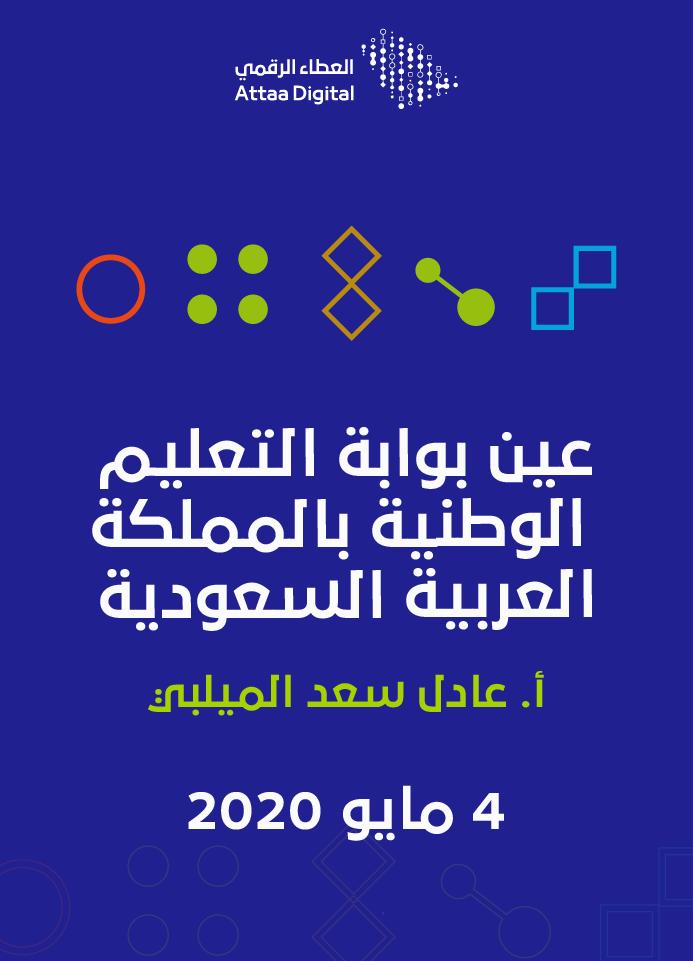 عين بوابة التعليم الوطنية بالمملكة العربية السعودية