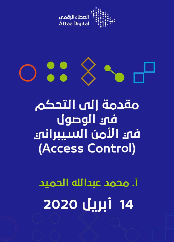 مقدمة إلى التحكم في الوصول في الأمن السيبراني (Access Control)