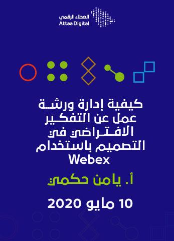 مقدمة للتفكير التصميمي Webex