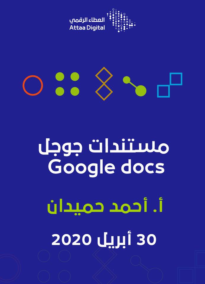 مستندات قوقل Google docs