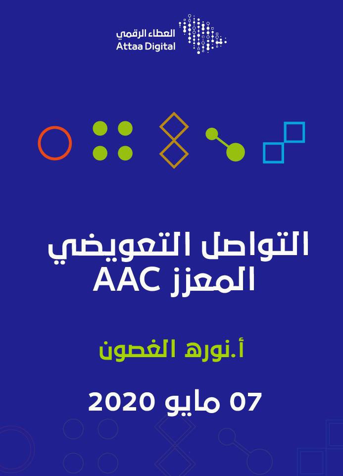 التواصل التعويضي المعزز  (AAC)