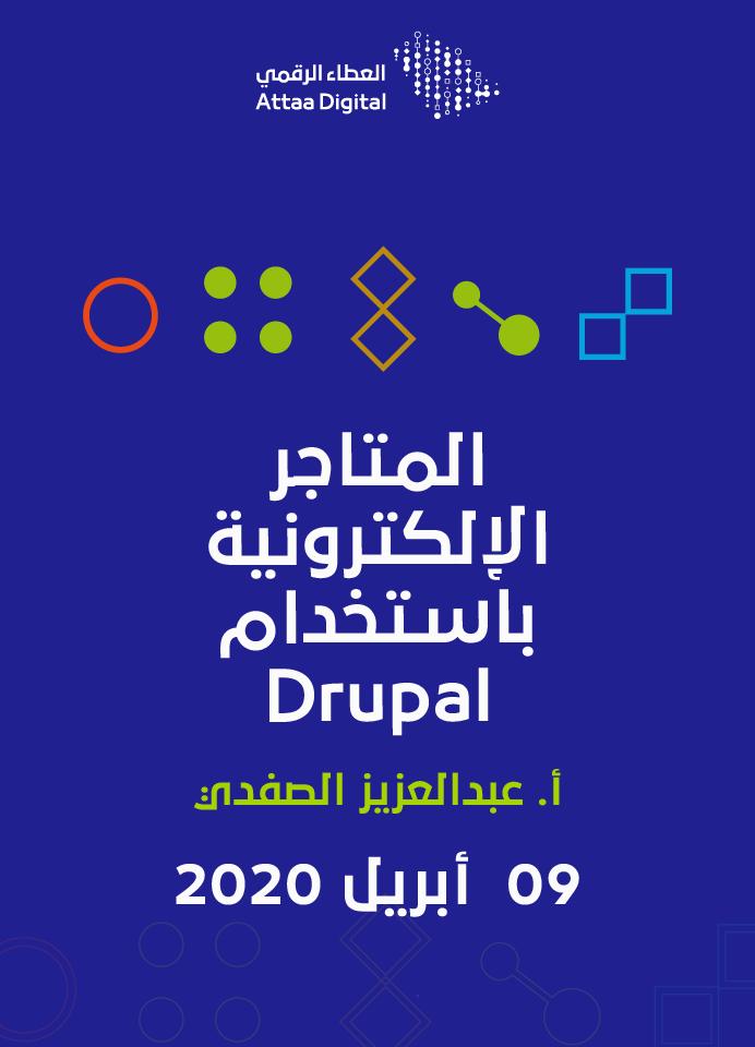 المتاجر الإلكترونية باستخدام Drupal